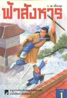 โหลดนิยายจีนกำลังภายใน, ฟ้าสังหาร