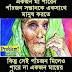 বিশ্ব মা দিবস বাংলা এসএমএস happy mother's day bangla sms