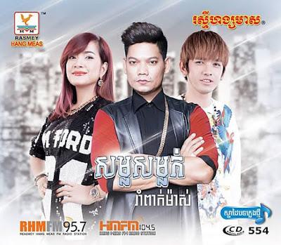 RHM CD Vol 554