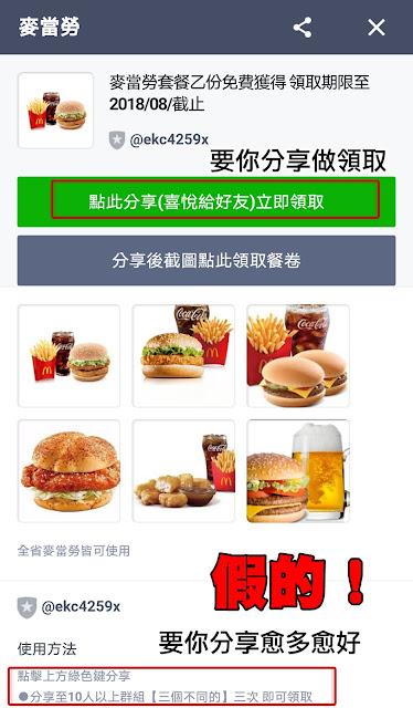 麥當勞 LINE 詐騙 臉書