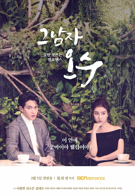 Drama Korea That Man Oh Soo Subtitle Indonesia