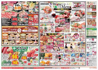 【PR】フードスクエア/越谷ツインシティ店のチラシ11月17日号