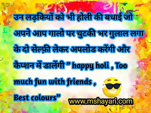 Happy Holi Funny Shayari-jokes