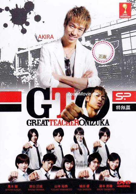 GTO Great Teacher Onizuka Special Movie (2012) ครูซ่าปราบขาโจ๋ สเปเชี่ยล มูฟวี่