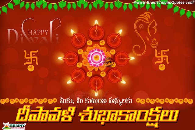 happy deepavali greetings in telugu, best trending telugu deepavali messages online greetings
