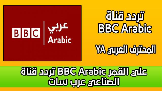 تردد قناة BBC Arabic علي القمر الصناعي عرب سات