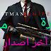 تحميل لعبة Hitman Sniper v1.7.73988 مدفوعة ومهكرة كاملة للاندرويد (اخر اصدار)