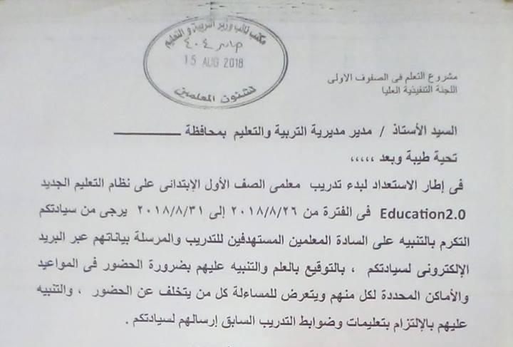 التعليم تحدد مواعيد تدريبات معلمين الصف الاول الابتدائى على النظام التعليمى الجديد 2.0 بدءاً من 26 / 8 الى 31 / 8 / 2018 للاسماء هنااااا