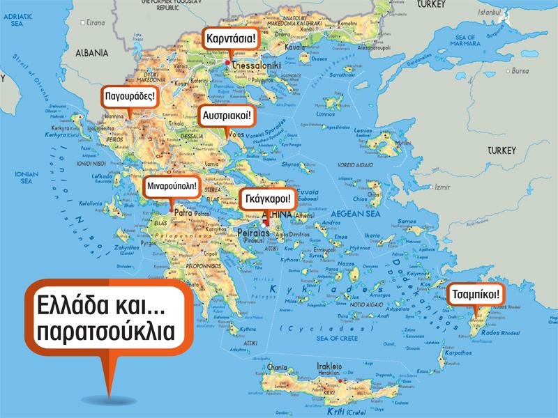 """Εσείς γνωρίζετε ποια είναι τα """"παρατσούκλια"""" των κατοίκων στις πόλεις της Ελλάδας; Πως μας λένε στη Θεσσαλία και γιατί..."""
