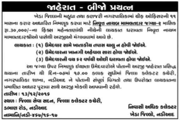 Kheda District Municipality Recruitment 2016-17 for Chief Officer Posts
