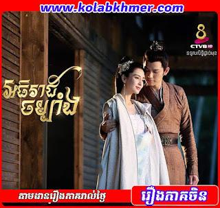 Athireach Chom Bang