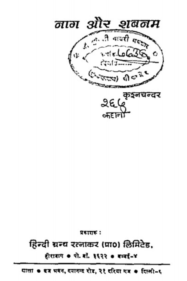 naag-aur-shabnam-krishan-chander-नाग-और-शबनम-कृष्ण-चंदर