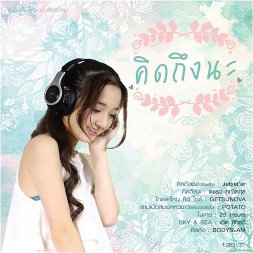Download [Mp3]-[Hot New] รวมเพลงฟังเพราะนั่งฟังไปคิดถึงไป ในอัลบั้ม คิดถึงนะ @320Kbps 4shared By Pleng-mun.com