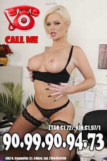Τηλεφωνικο σεξ