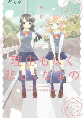 理由もなく悲しくなるの [Riyuu mo Naku Kanashikunaru no] rar free download updated daily