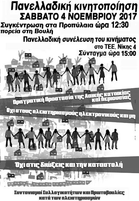 Πανελλαδική κινητοποίηση και πορεία στη βουλή για τους Πλειστηριασμούς