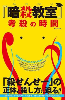 [Manga] 暗殺教室 [Ansatsu Kyoushitsu] Raw Download