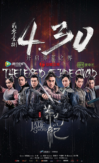 The Legend of Jade Sword premiere April 30