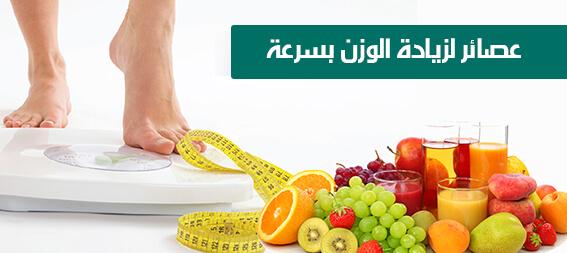 عصائر لزيادة الوزن بسرعة