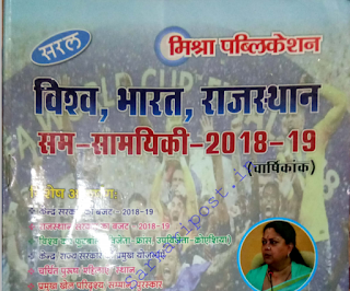 Saral Vishv, Bharat, Rajasthan Samsamayiki Varshikank 2018-19