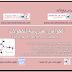 الخواص الفيزيائية للكحولات Physical properties of alcohols