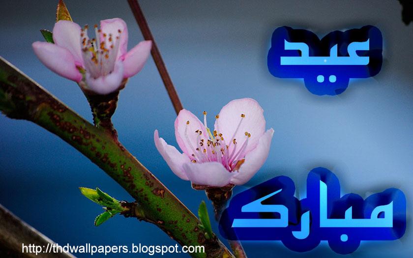 wallpaper proslut free eidulzuha mubarak urdu flowers