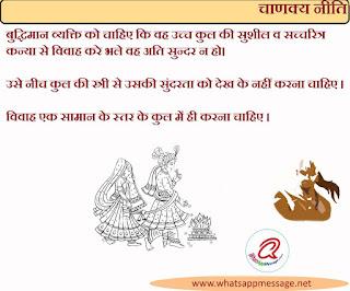 chankya-neeti-quotes-in-hindi-image-2