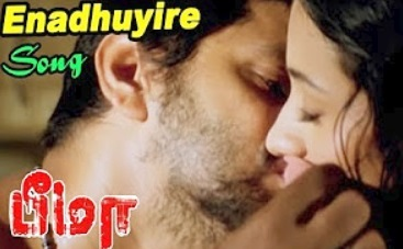Bheema | Tamil Movie Video songs | Enadhuyire Video song | Vikram kisses Trisha | Harris Jayaraj