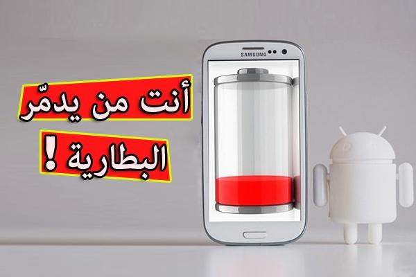 3 أشياء يجب أن تتوقف عن فعلها حالا لأنها تدمر بطارية هاتفك !