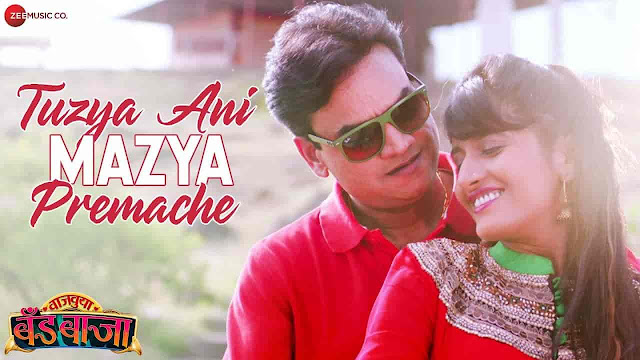 Tuzya Ani Mazya Premache Lyrics - Vajvuya Band Baja | Rahul Mishra, Suvarna Tiwari