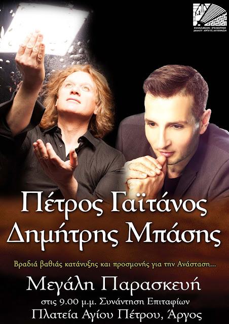 «Πορεία στο Θείο Πάθος» με Πέτρο Γαϊτάνο και Δημήτρη Μπάση στο Άργος