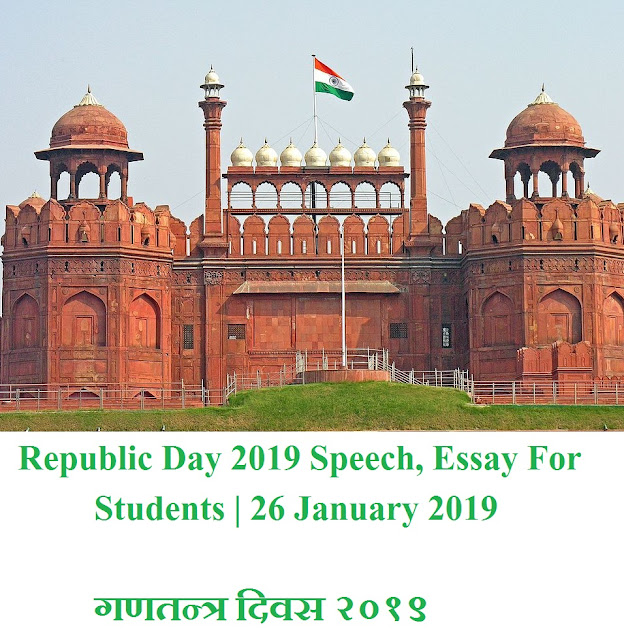 Republic Day 2019,Republic Day Of India,Republic Day Speech,republic day essay,republic day celebration