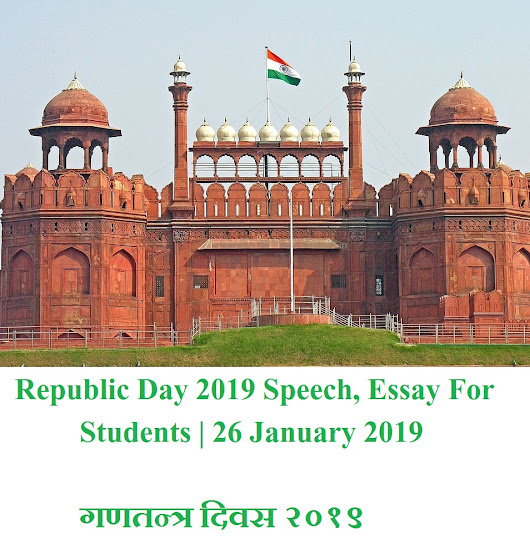 Republic Day 2019 Speech, Essay For Students | 26 January 2019