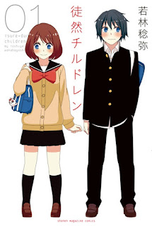 Info Tsuredure Children