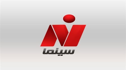 مشاهدة قناة نايل سينما بث مباشر nile cinema