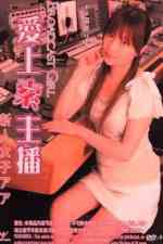Broadcast Girl (2009)