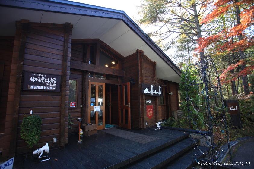 水采田的天空: 日本輕井澤(軽井沢)賞楓開車-紅葉美食小旅行