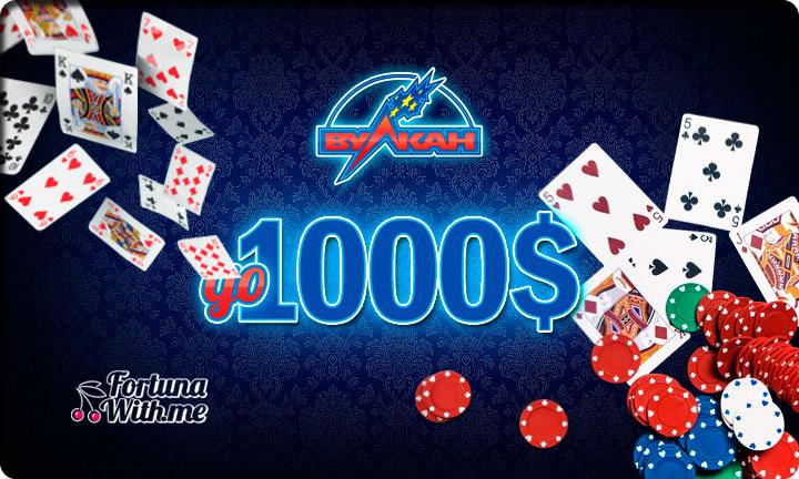 казино вулкан делюкс бездепозитный бонус