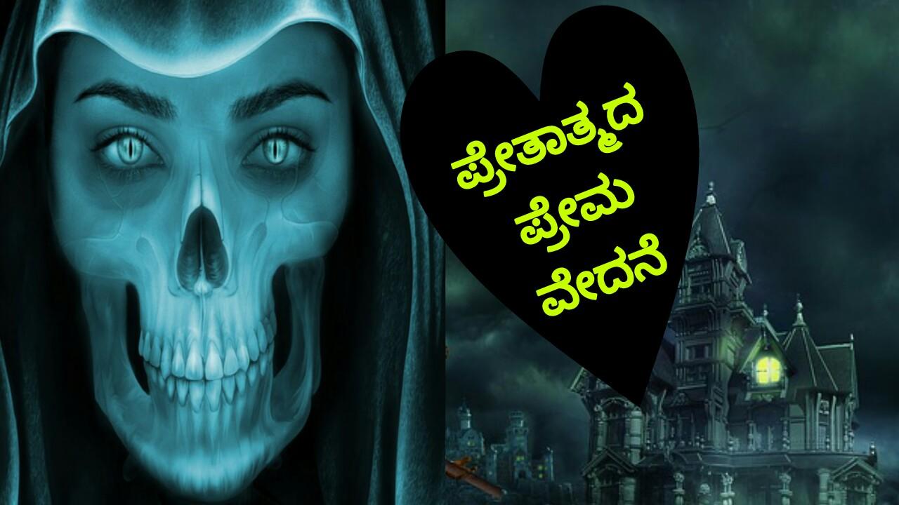 ಪ್ರೇತಾತ್ಮದ ಪ್ರೇಮ ವೇದನೆ kannada Sad Love Poems : Kannada Virah Geetegalu