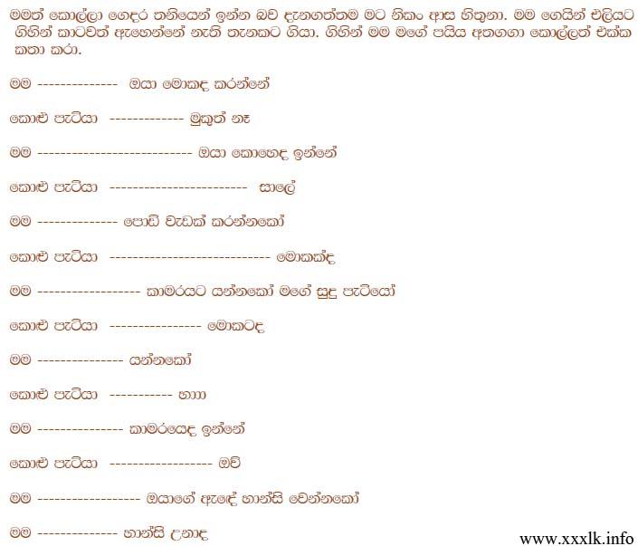 වැල කතා සිංහල : Kolu Patiya 1