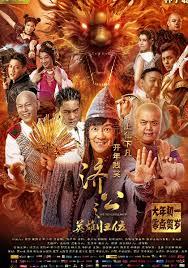 Tế Công Hàng Yêu - The Incredible Monk (2018)