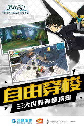 Sword Art Online Black Swordman Latest Update