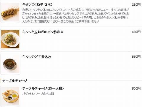 HP情報 MATSUDAYA(まつ田屋)