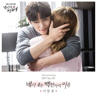 Download Lagu MP3, MV, Video, Lyrics Ji Chang Wook – 네가 좋은 백 한가지 이유 (Suspicious Partner OST Part.10)