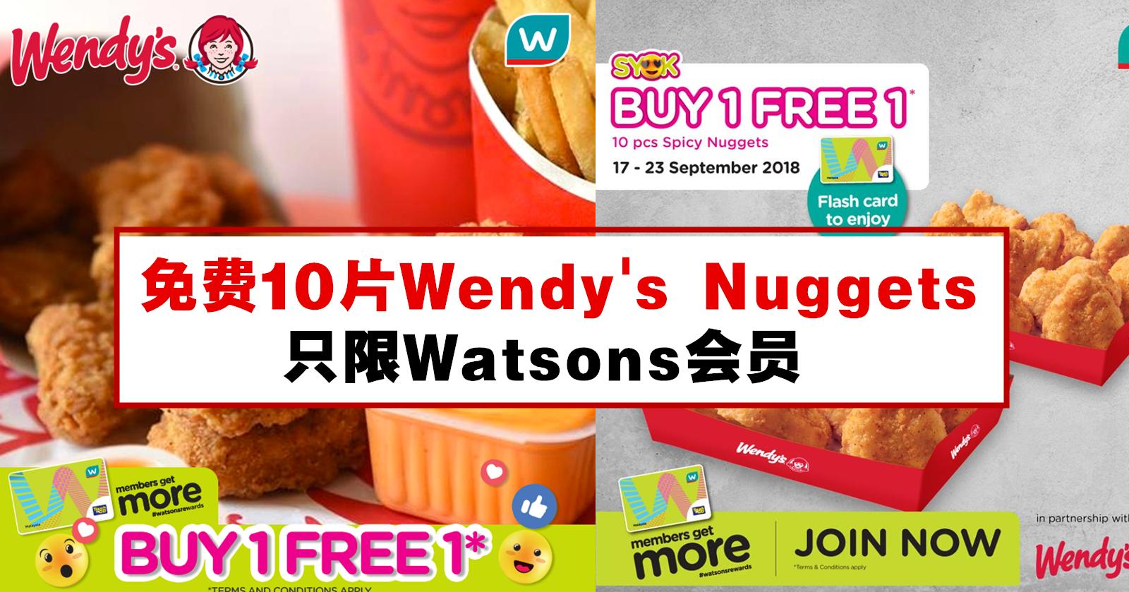 免费10片Wendy's Nuggets,只限Watsons会员