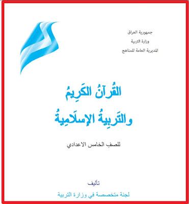 كتاب قواعد اللغة العربية للصف الخامس العلمي التطبيقي المنهج الجديد 2018 - 2019