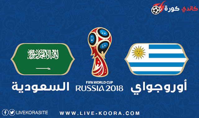 موعد مباراة السعودية وأوروجواي  20-6-2018 كأس العالم 2018