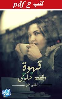 تحميل كتاب قهوة وقطعة حلوى pdf نيللي علي