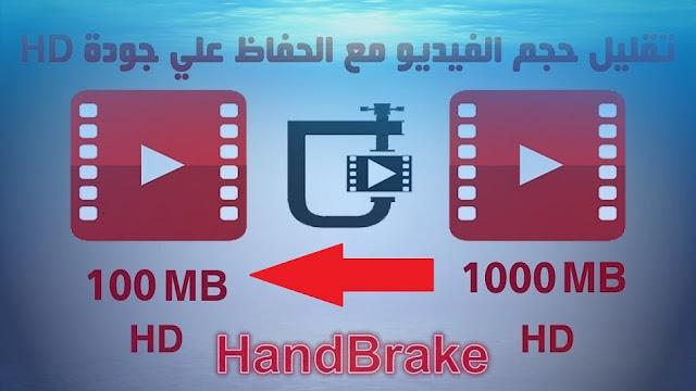 تقليل حجم الفيديو مع الحفاظ علي جودة hd