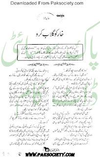 Khaar ko gulab karo by Aliya Hira